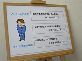 税理士事務所の案内板