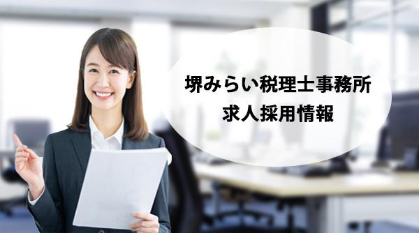 堺みらい税理士事務所の求人採用情報